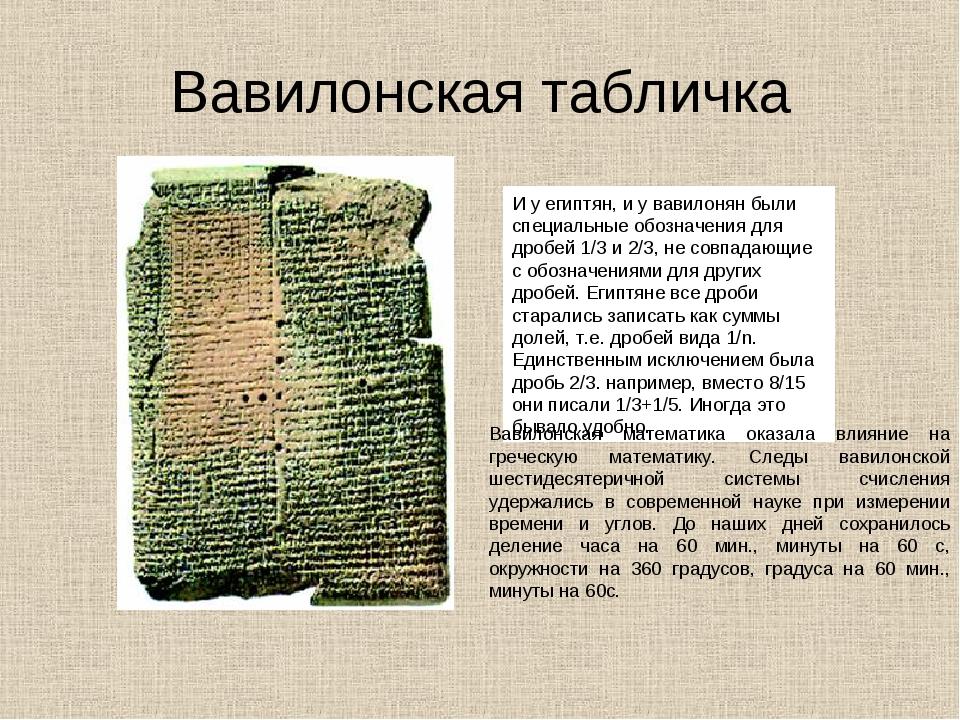 Вавилонская табличка И у египтян, и у вавилонян были специальные обозначения...