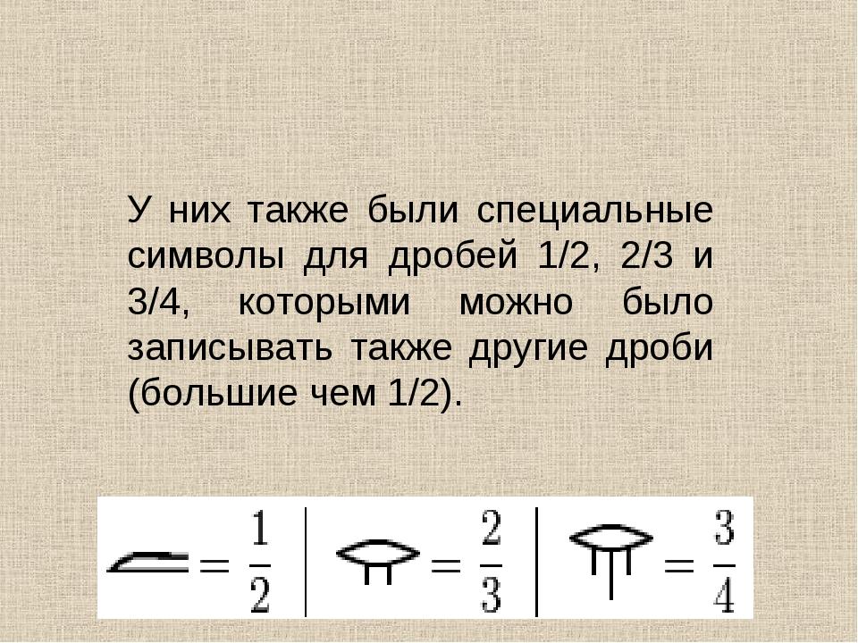 У них также были специальные символы для дробей 1/2, 2/3 и 3/4, которыми можн...