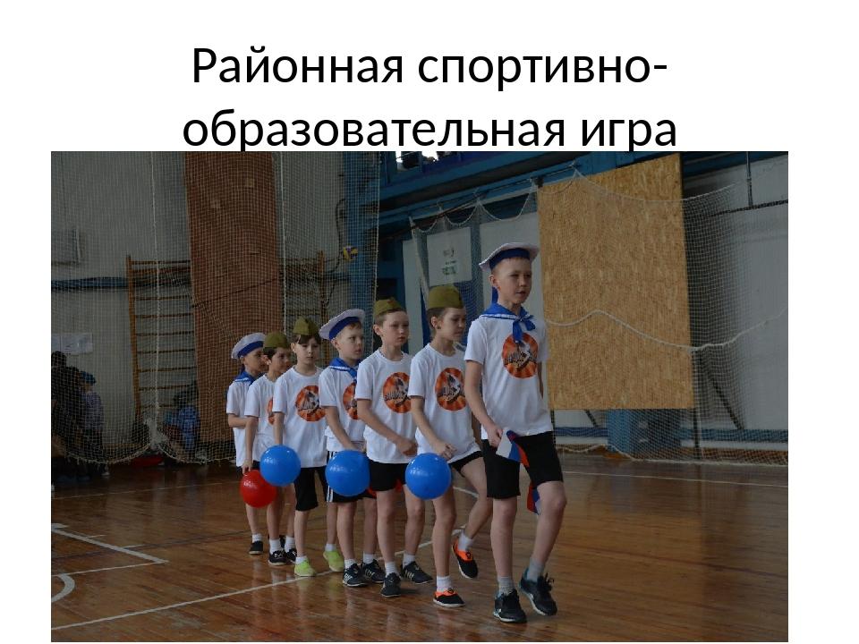Районная спортивно-образовательная игра «Защитники, вперед!»