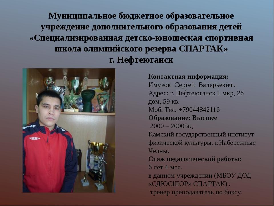 Контактная информация: Имуков Сергей Валерьевич . Адрес: г. Нефтеюганск 1 мкр...