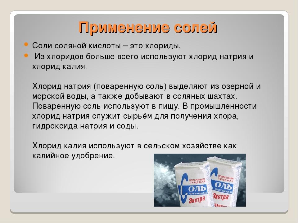hlorid-natriya-dobavili-v-solyanuyu-kislotu-foto-rakom-ochen-krupnim-planom
