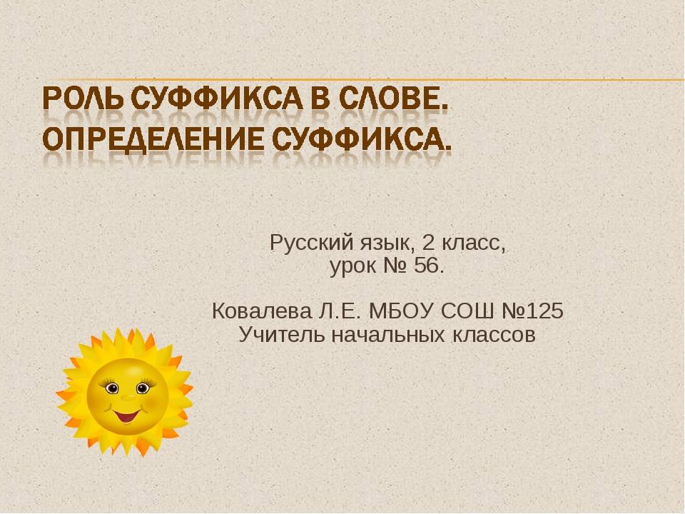 Русский язык, 2 класс, урок № 56. Ковалева Л.Е. МБОУ СОШ №125 Учитель началь...