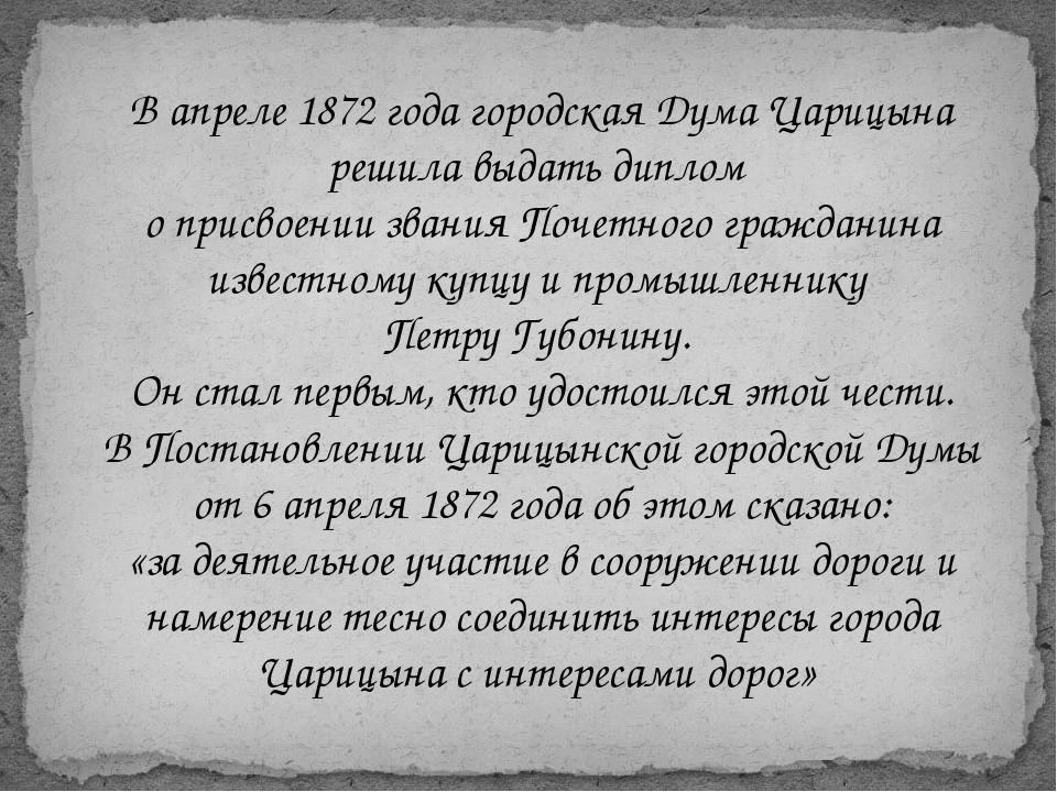 В апреле 1872 года городская Дума Царицына решила выдать диплом о присвоении...