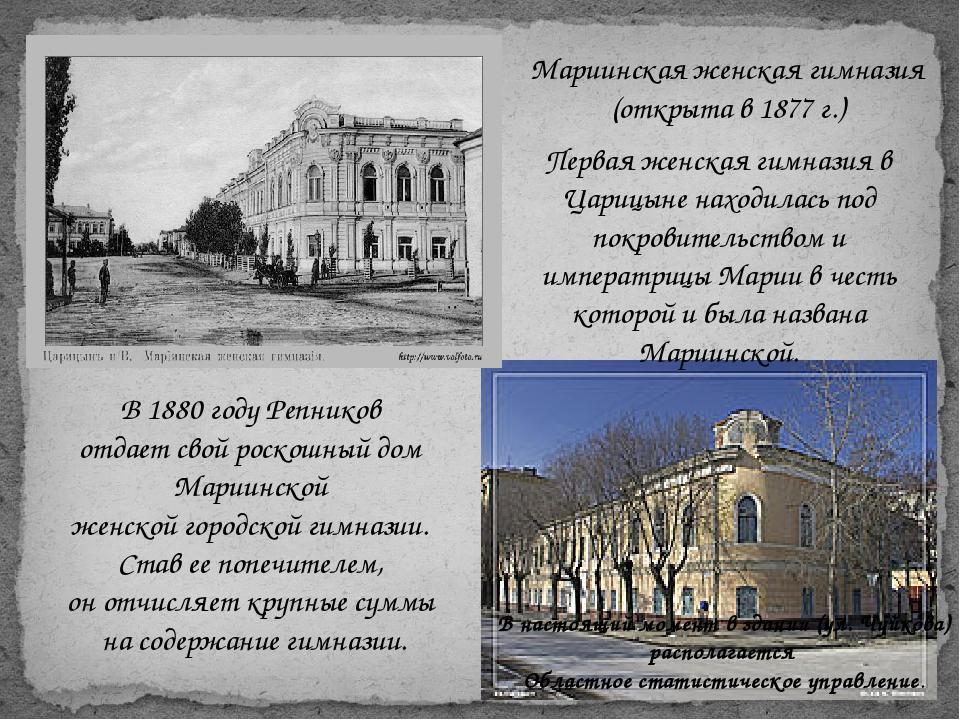 Мариинская женская гимназия (открыта в 1877 г.) Первая женская гимназия в Цар...