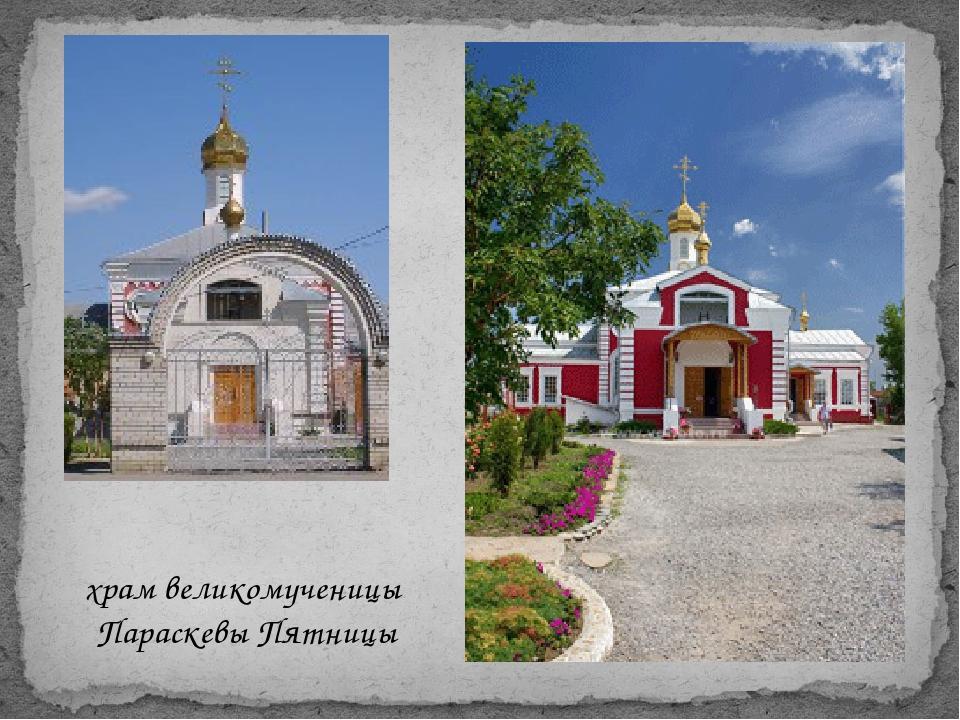 храм великомученицы Параскевы Пятницы