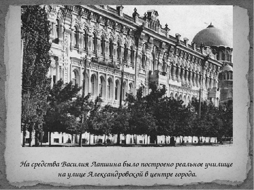 На средства Василия Лапшина было построено реальное училище на улице Александ...