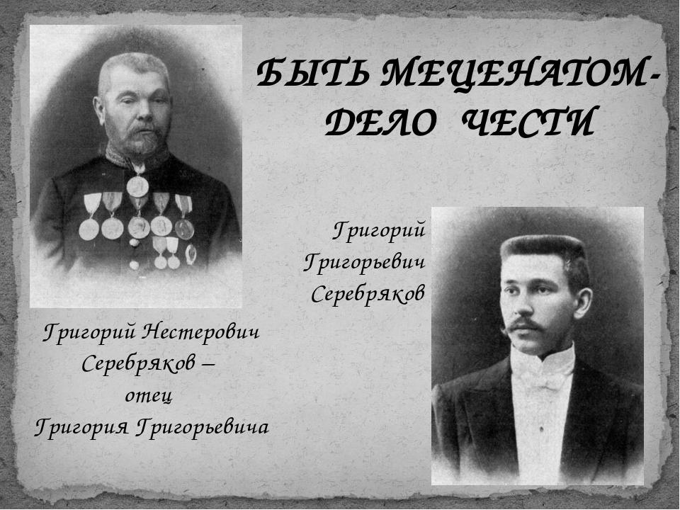 БЫТЬ МЕЦЕНАТОМ- ДЕЛО ЧЕСТИ Григорий Григорьевич Серебряков Григорий Нестерови...