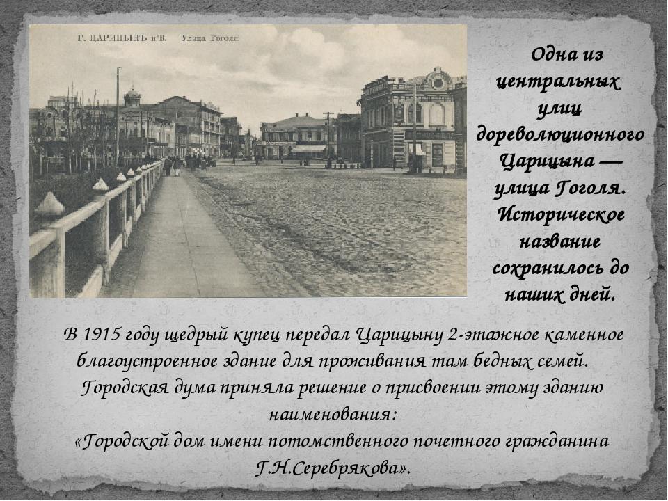 В 1915 году щедрый купец передал Царицыну 2-этажное каменное благоустроенное...