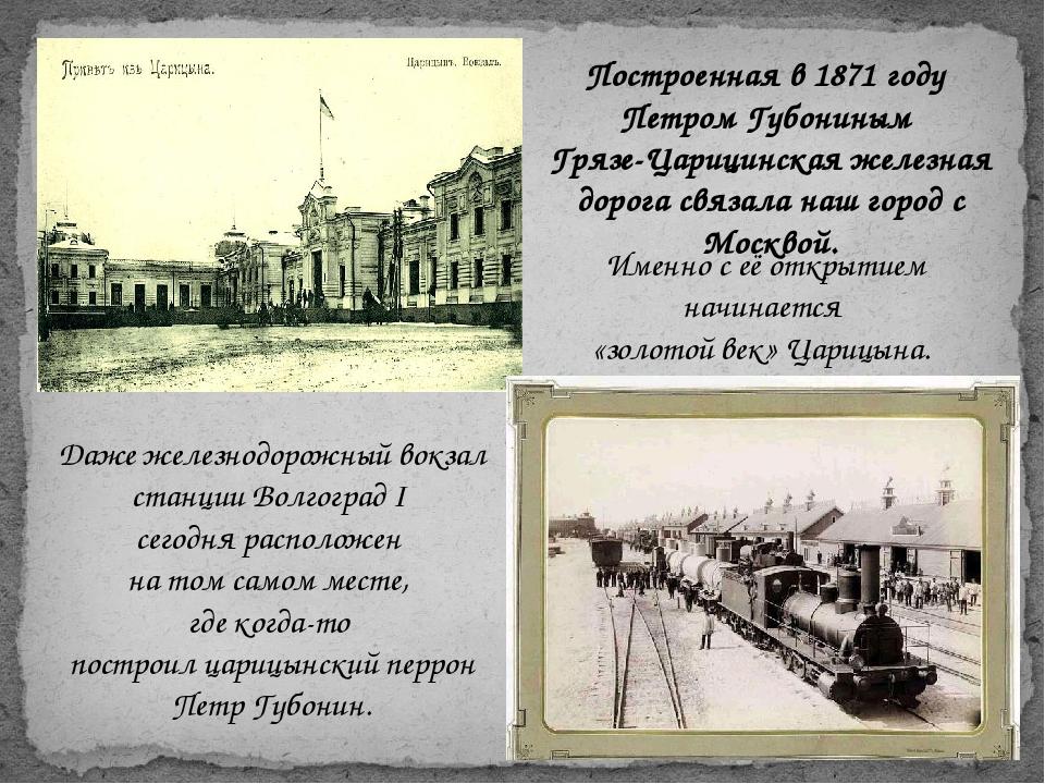 Именно с её открытием начинается «золотой век» Царицына. Построенная в 1871 г...
