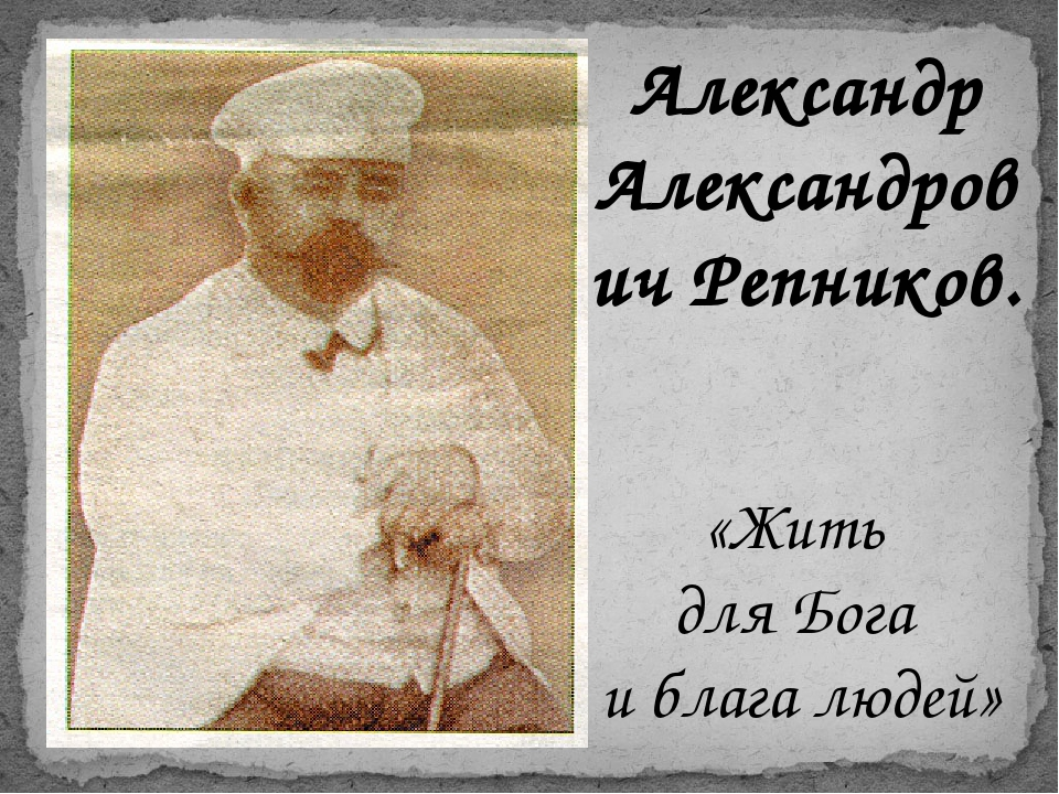 Александр Александрович Репников. «Жить для Бога и блага людей»
