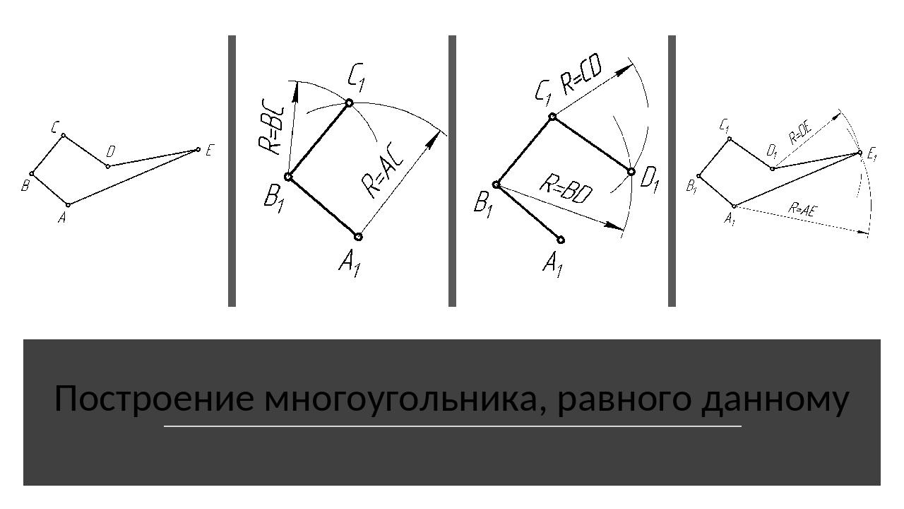 Построение многоугольника, равного данному