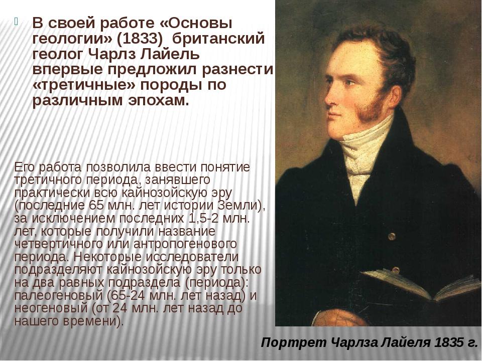 В своей работе «Основы геологии» (1833) британский геолог Чарлз Лайель впервы...