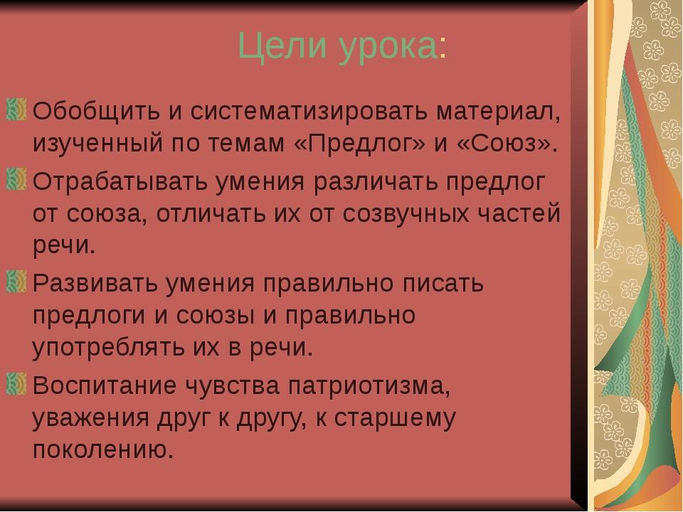 Цели урока: Обобщить и систематизировать материал, изученный по темам «Предло...