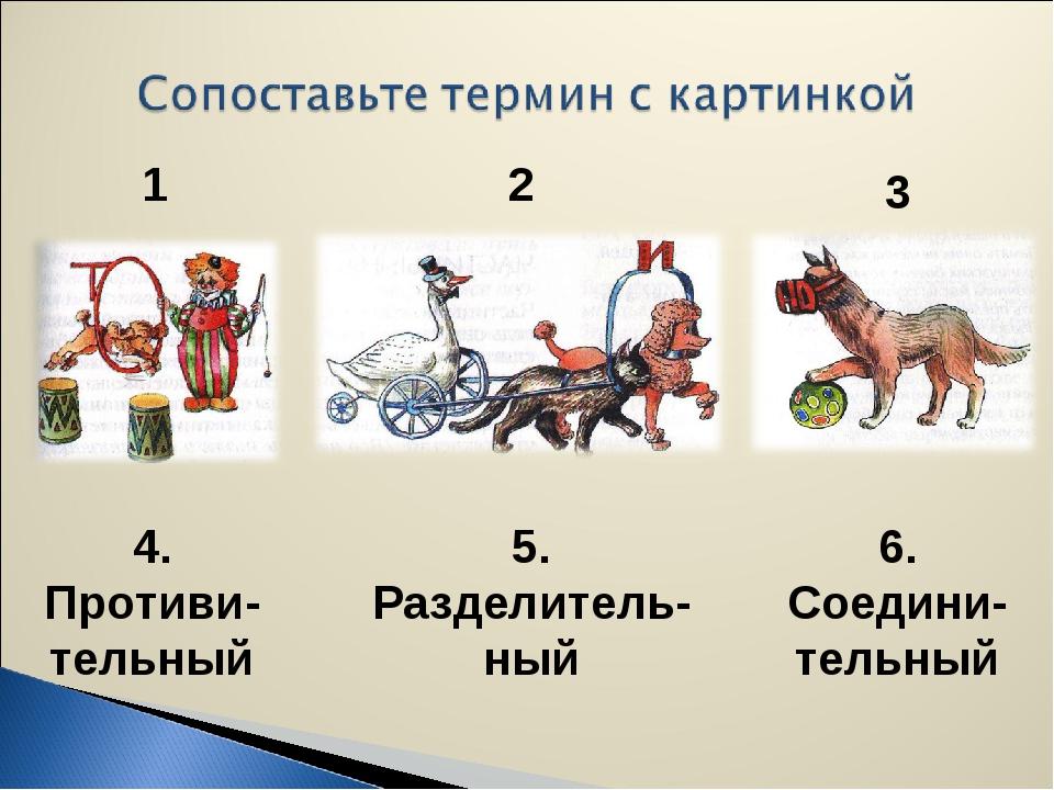 4. Противи-тельный 5. Разделитель-ный 6. Соедини-тельный 1 2 3