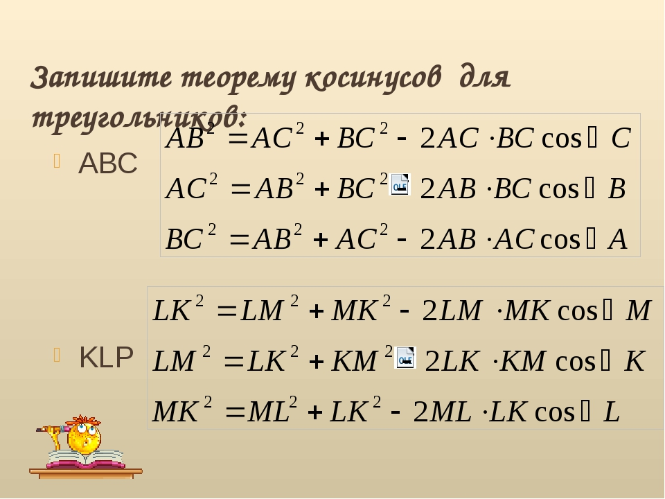 Запишите теорему косинусов для треугольников: АВС KLP