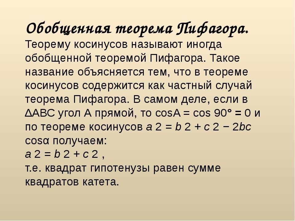 Обобщенная теорема Пифагора. Теорему косинусов называют иногда обобщенной тео...