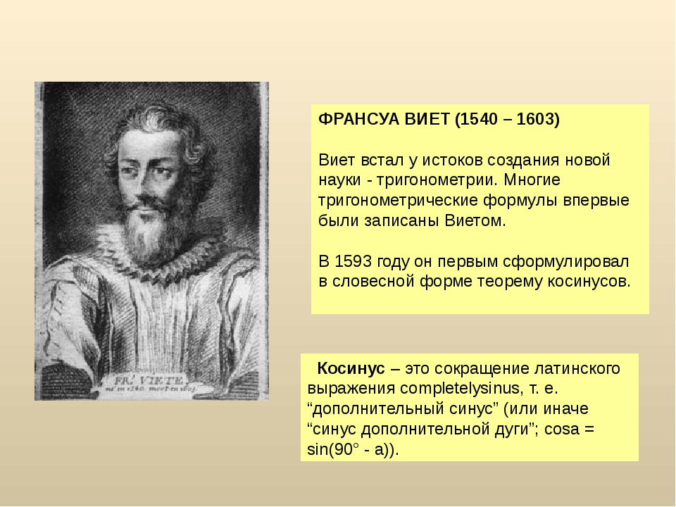 ФРАНСУА ВИЕТ (1540 – 1603) Виет встал у истоков создания новой науки - тригон...