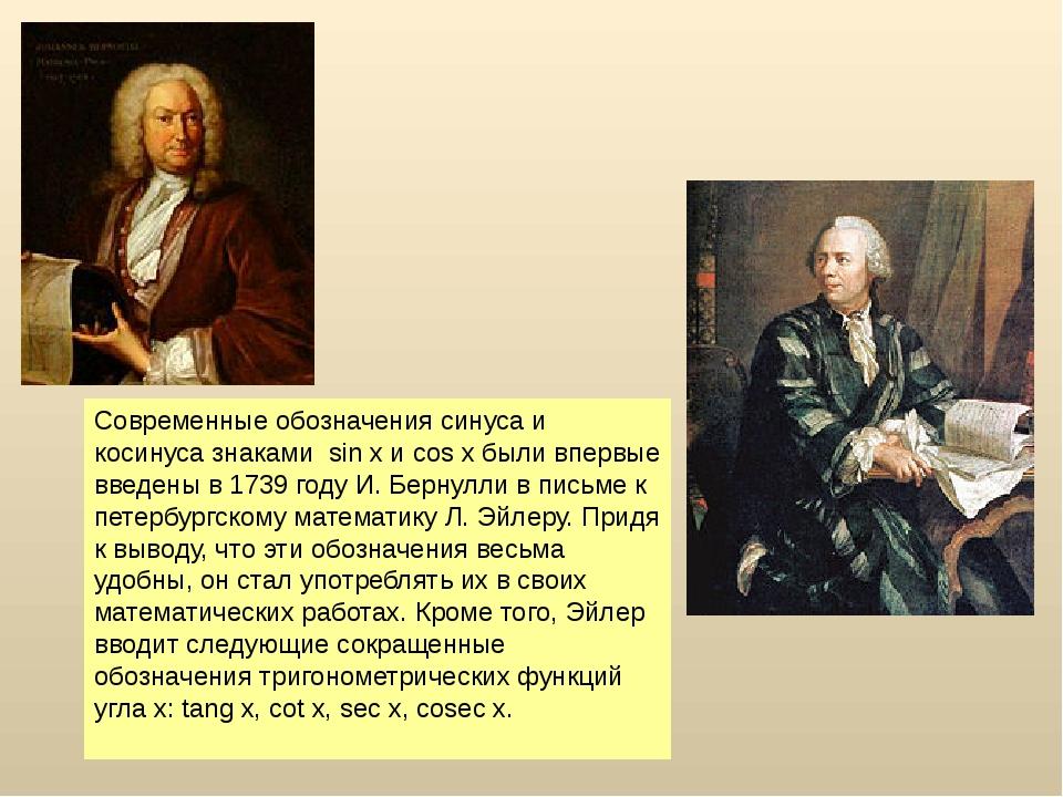 Современные обозначения синуса и косинуса знаками sin x и cos x были впервые...
