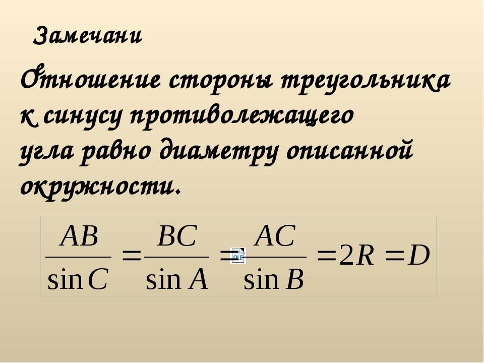 Замечание Отношение стороны треугольника к синусу противолежащего угла равно...