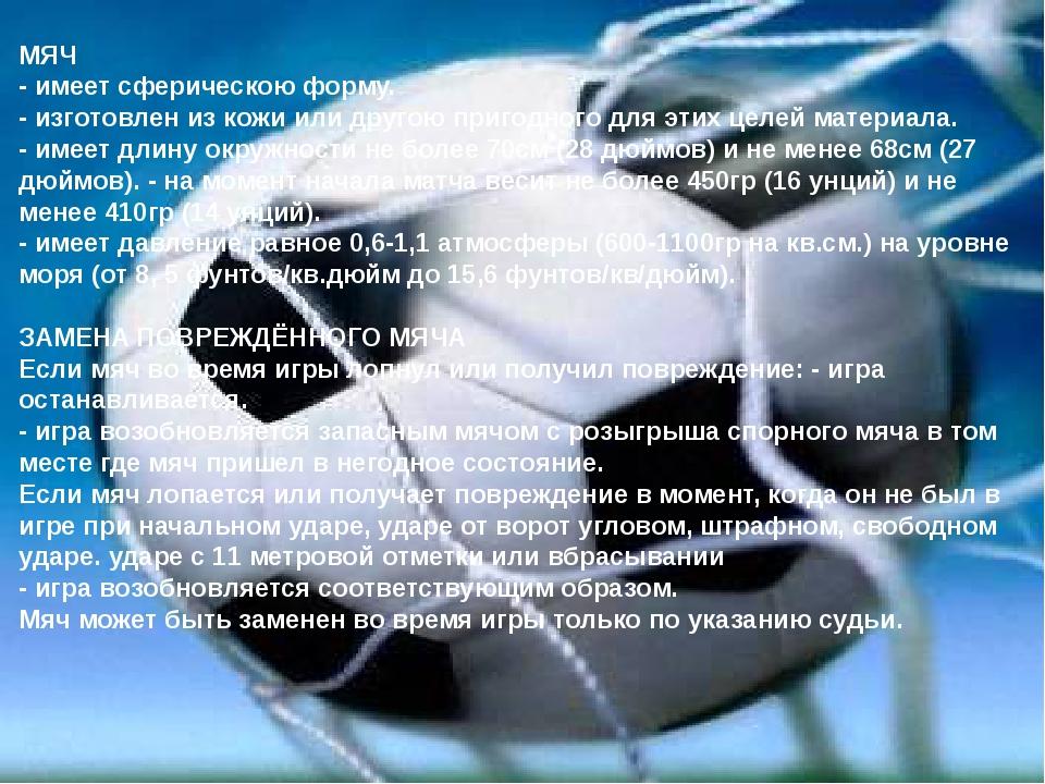 МЯЧ - имеет сферическою форму. - изготовлен из кожи или другою пригодного для...