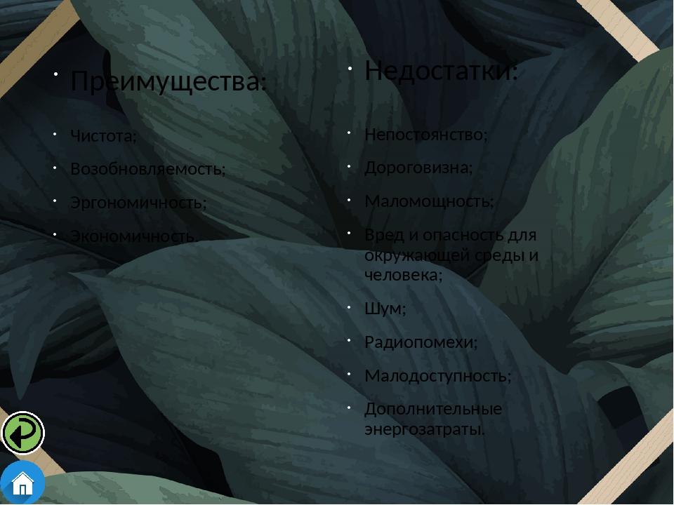 Список используемых источников: http://www.diensystems.ru/vidy-tipy-elektrost...