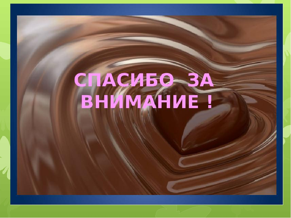 для картинки про шоколад для презентации раз видела таких