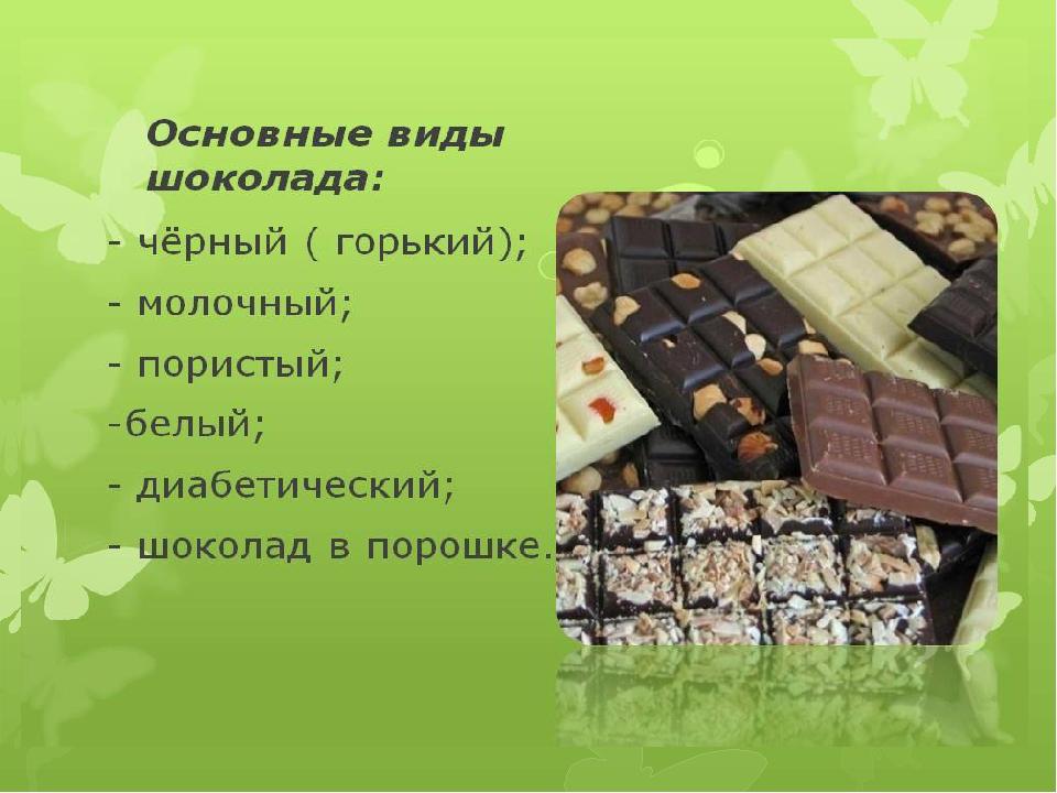 цвет картинки про шоколад для проекта пик туристического