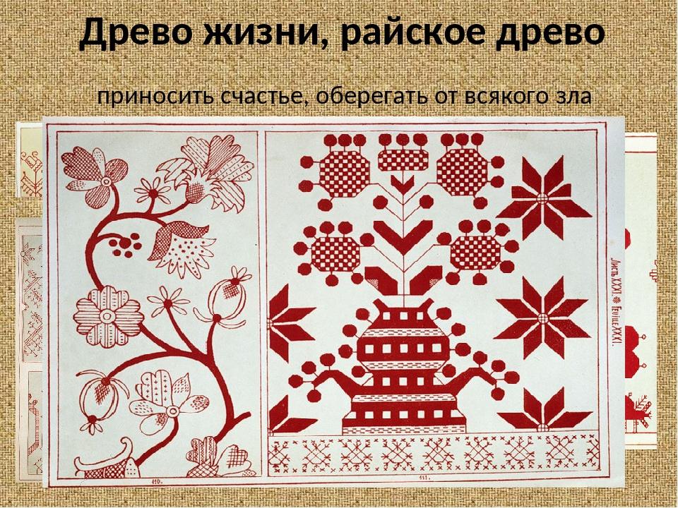 Древо жизни, райское древо приносить счастье, оберегать от всякого зла