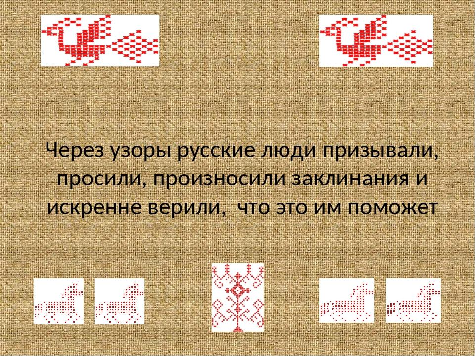 Через узоры русские люди призывали, просили, произносили заклинания и искрен...