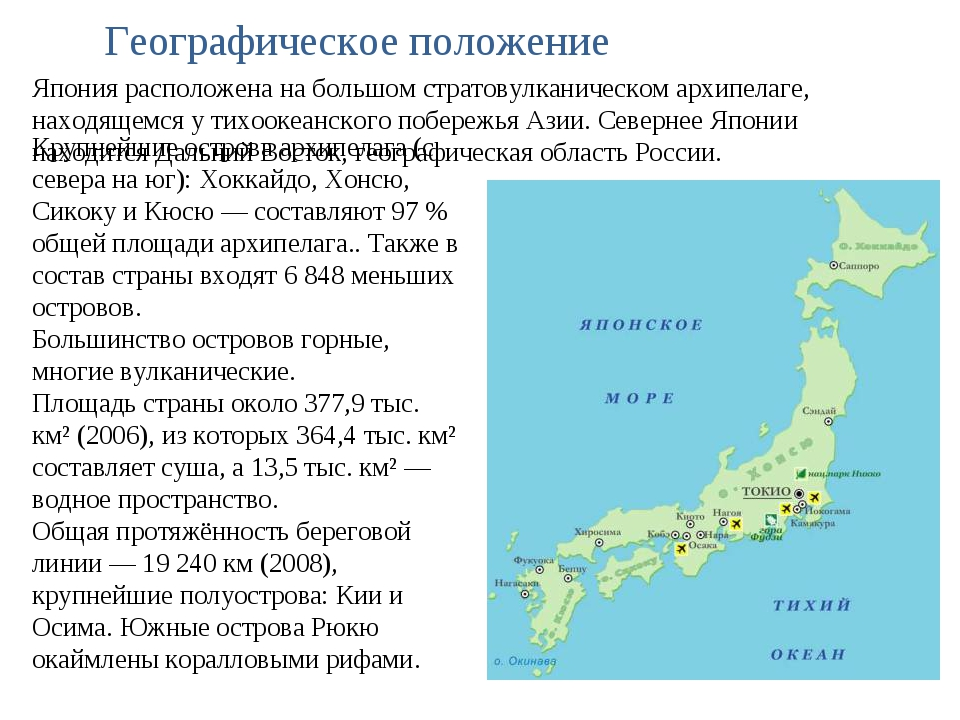 Крупнейшие острова архипелага (с севера на юг): Хоккайдо, Хонсю, Сикоку и Кюс...