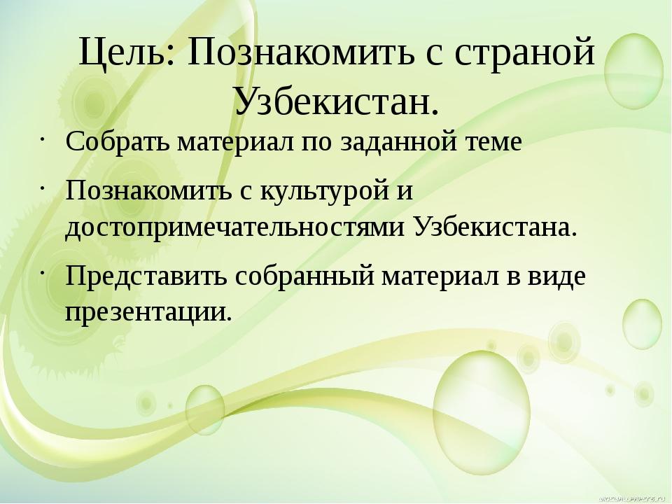 природоведение 3 класс узбекистан