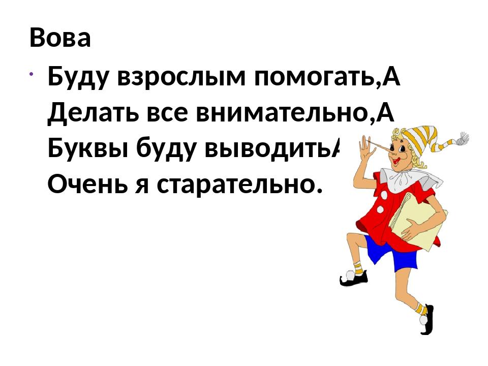 Вова Буду взрослым помогать, Делать все внимательно, Буквы буду выводить О...