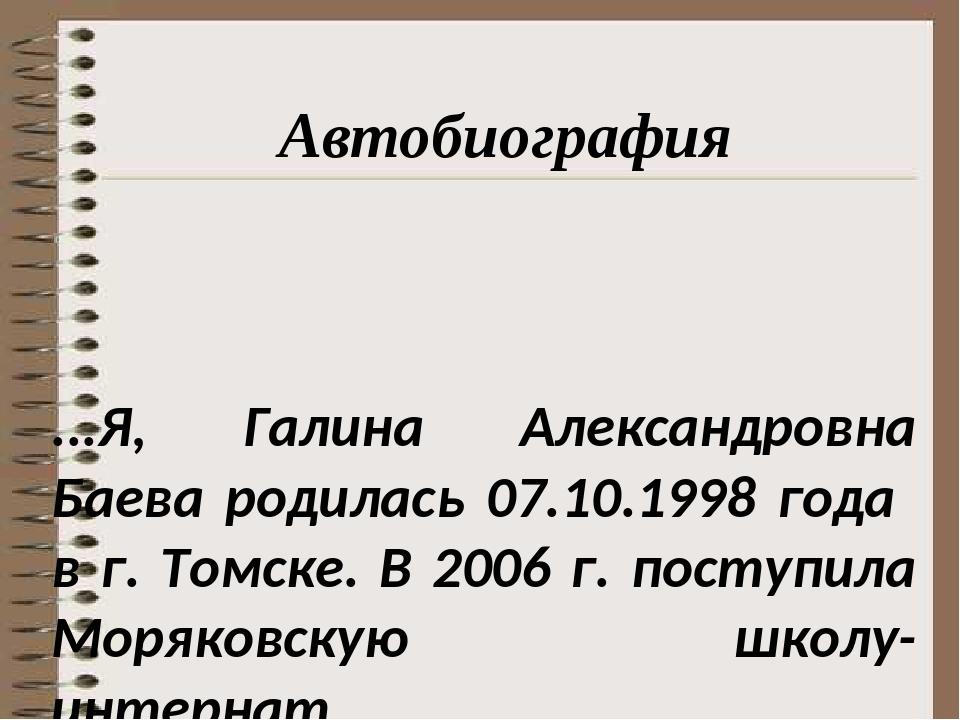 ...Я, Галина Александровна Баева родилась 07.10.1998 года в г. Томске. В 2006...