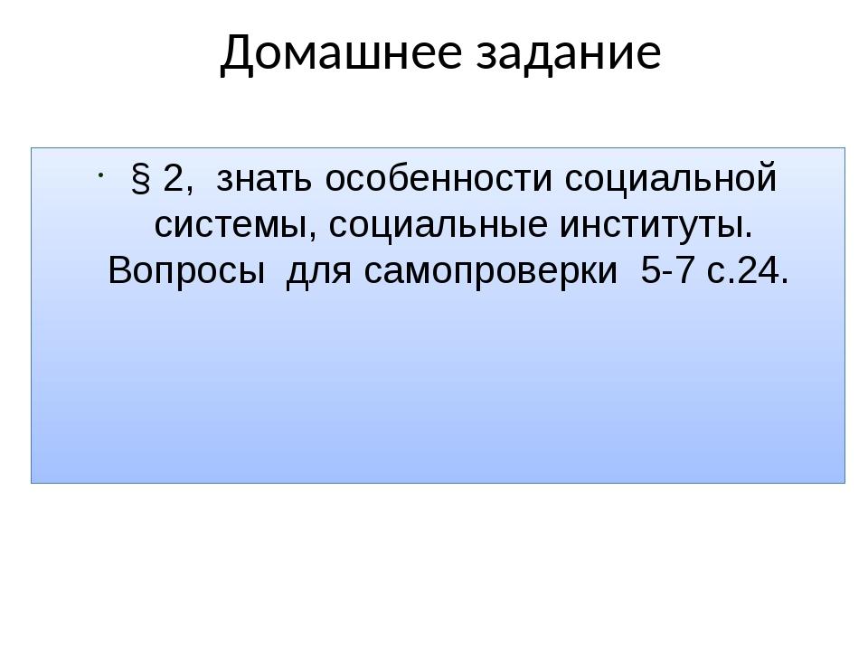 Домашнее задание § 2, знать особенности социальной системы, социальные инстит...