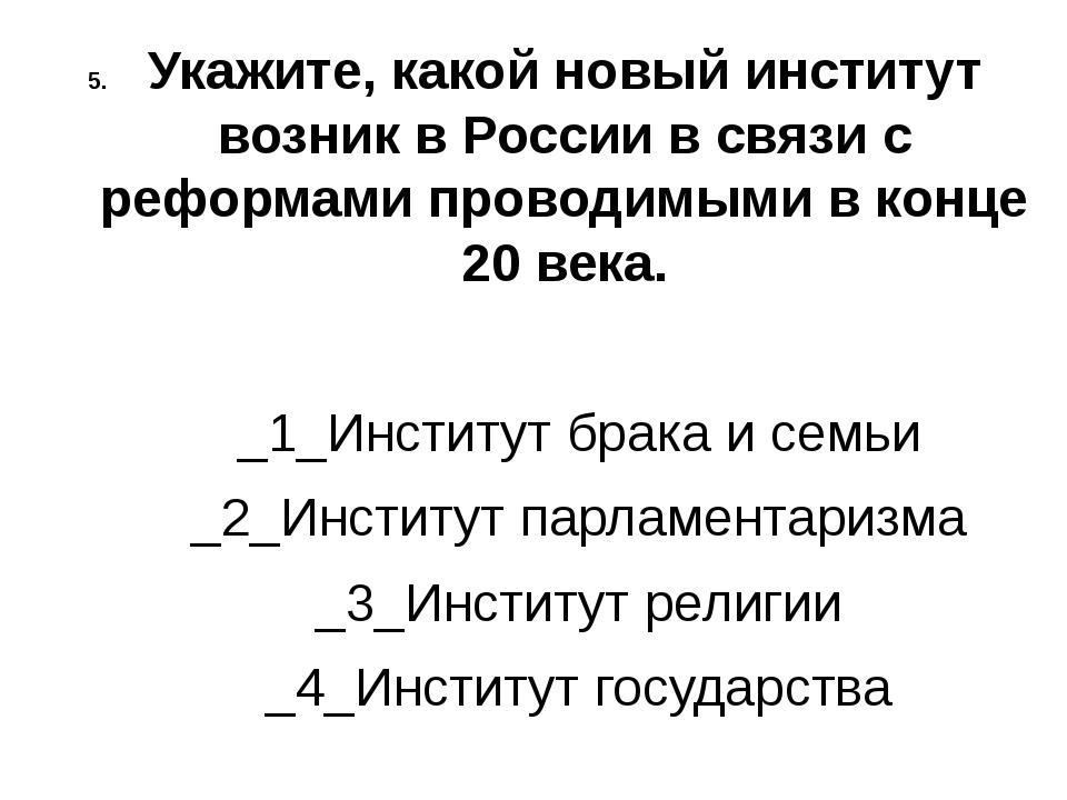 Укажите, какой новый институт возник в России в связи с реформами проводимыми...
