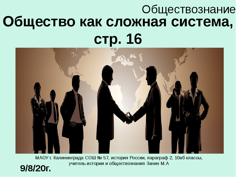 г. Общество как сложная система, стр. 16 Обществознание МАОУ г. Калининграда...