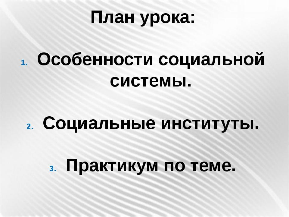 План урока: Особенности социальной системы. Социальные институты. Практикум п...