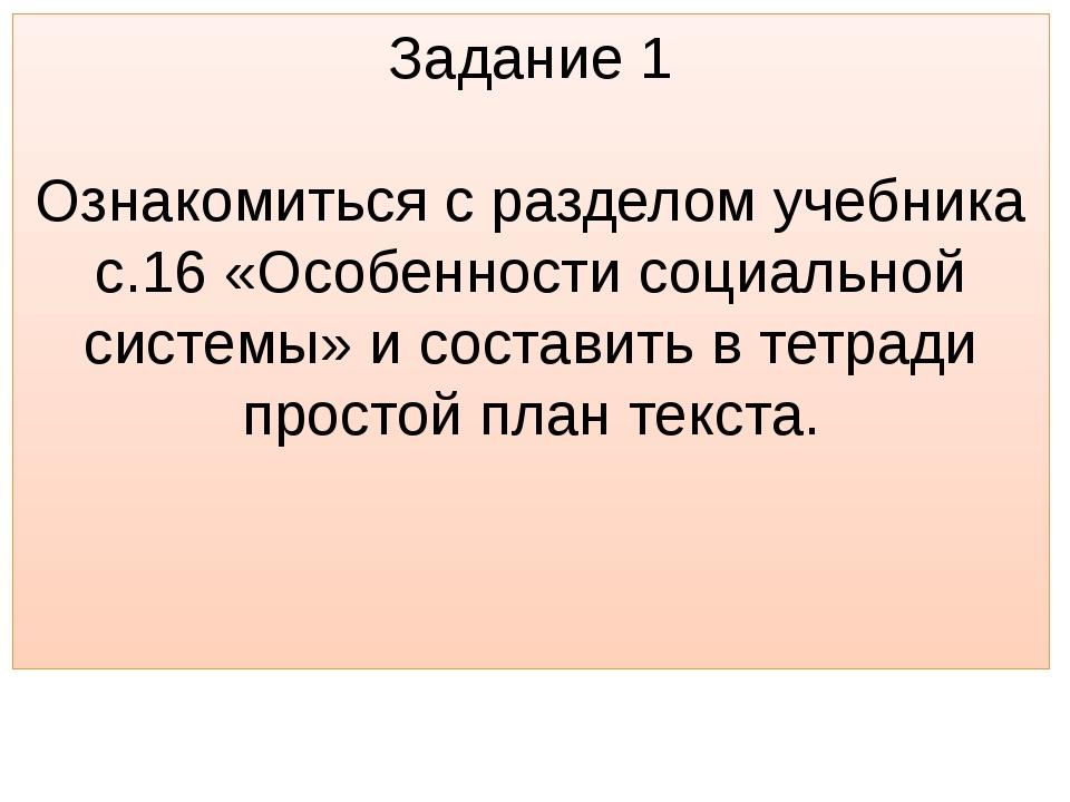 Задание 1 Ознакомиться с разделом учебника с.16 «Особенности социальной систе...