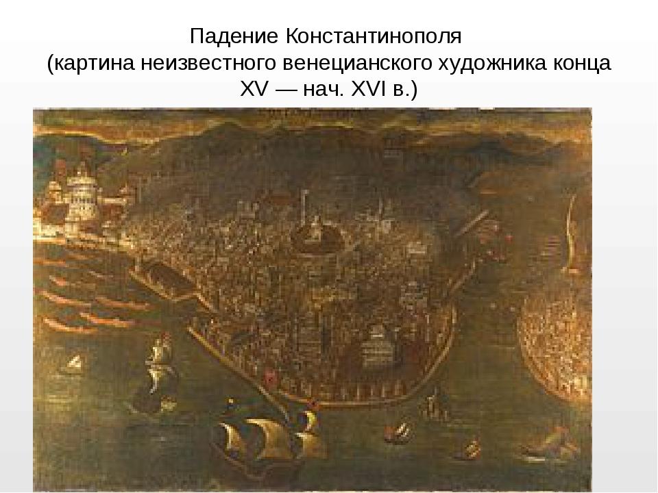 Падение Константинополя (картина неизвестного венецианского художника конца...