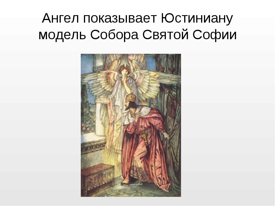 Ангел показывает Юстиниану модель Собора Святой Софии