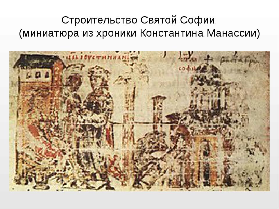 Строительство Святой Софии (миниатюра из хроникиКонстантина Манассии)