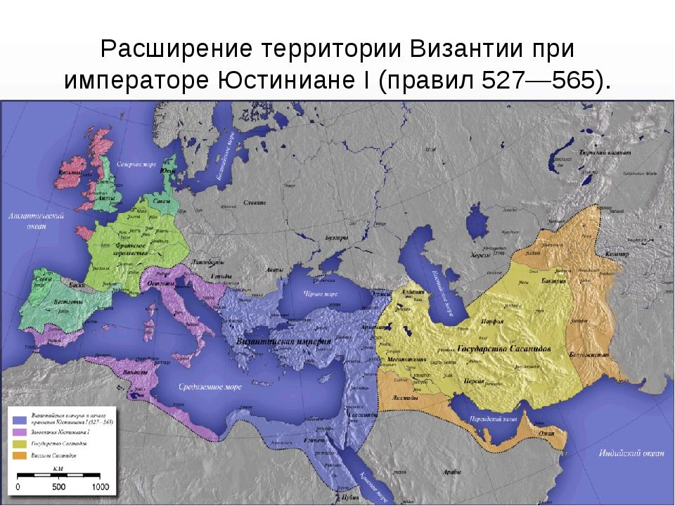 Расширение территории Византиипри императореЮстиниане I(правил 527—565).