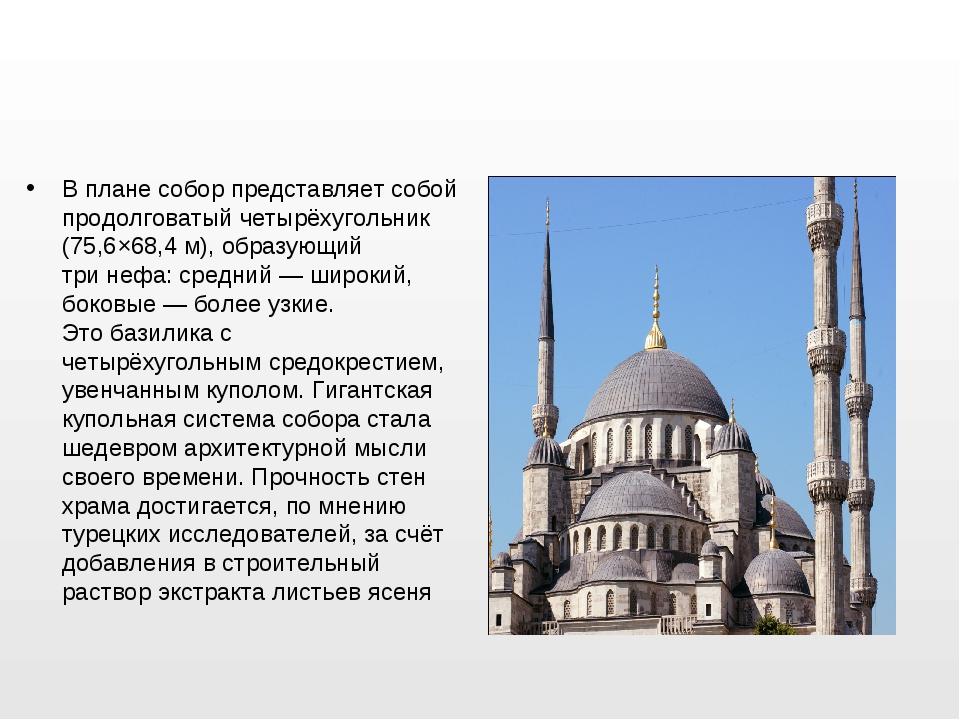 В плане собор представляет собой продолговатый четырёхугольник (75,6×68,4 м),...