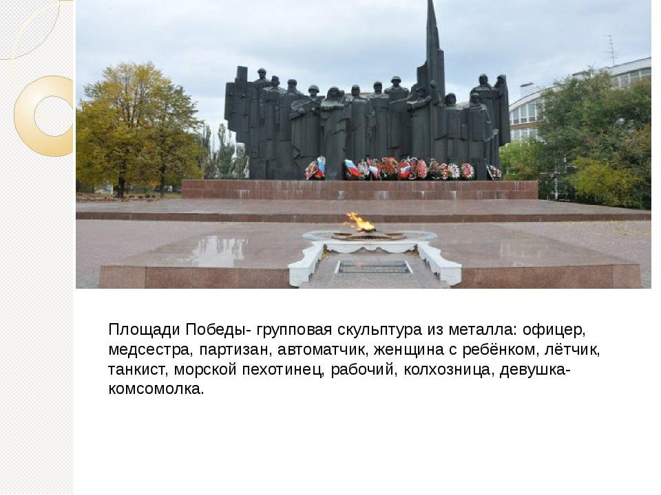 Площади Победы- групповая скульптура из металла: офицер, медсестра, партизан,...