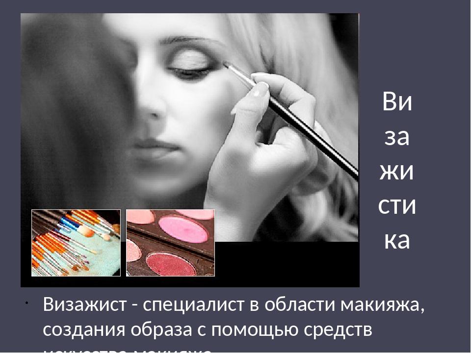 Ви за жи сти ка Визажист - специалист в области макияжа, создания образа с по...
