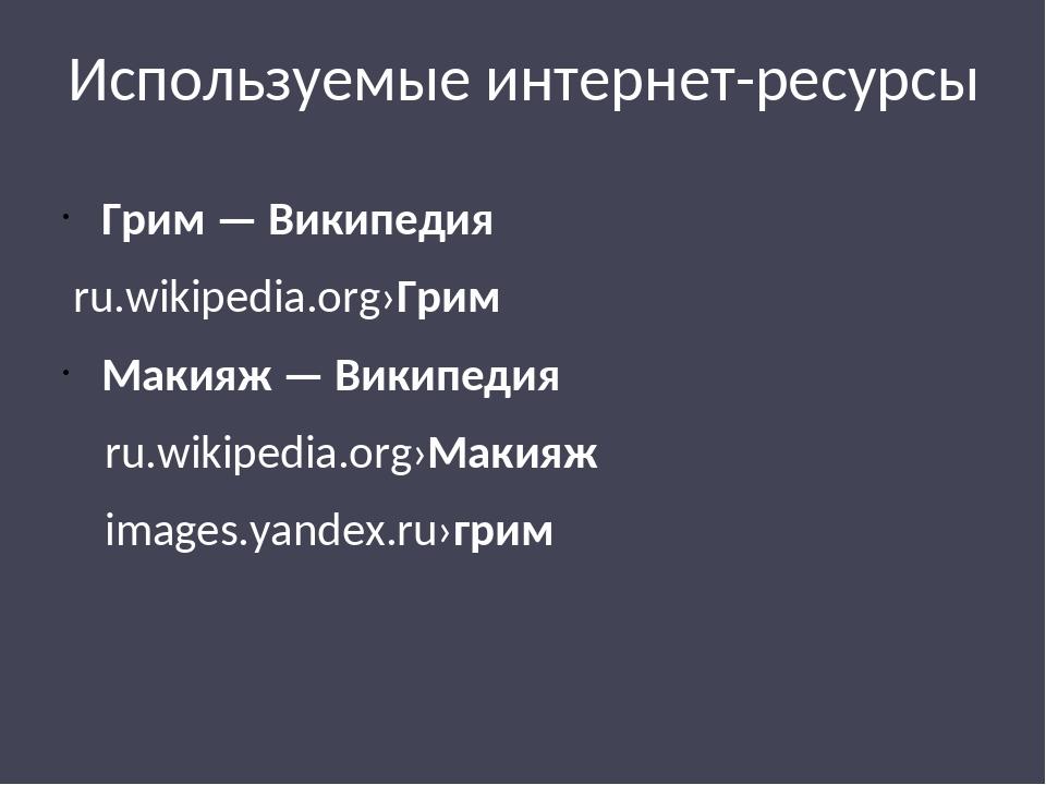 Используемые интернет-ресурсы Грим — Википедия ru.wikipedia.org›Грим Макияж —...