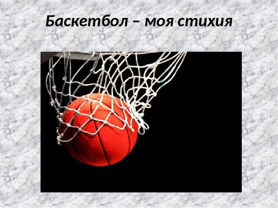 Баскетбол – моя стихия