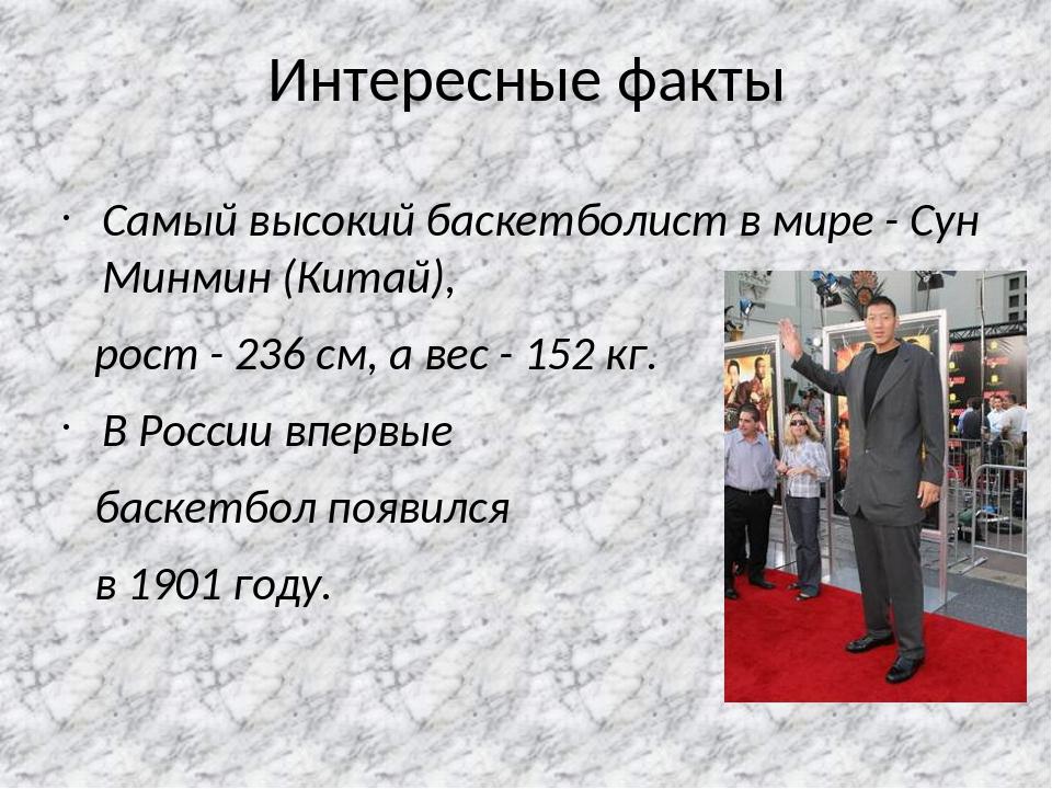 Интересные факты Самый высокий баскетболист в мире - Сун Минмин (Китай), рост...