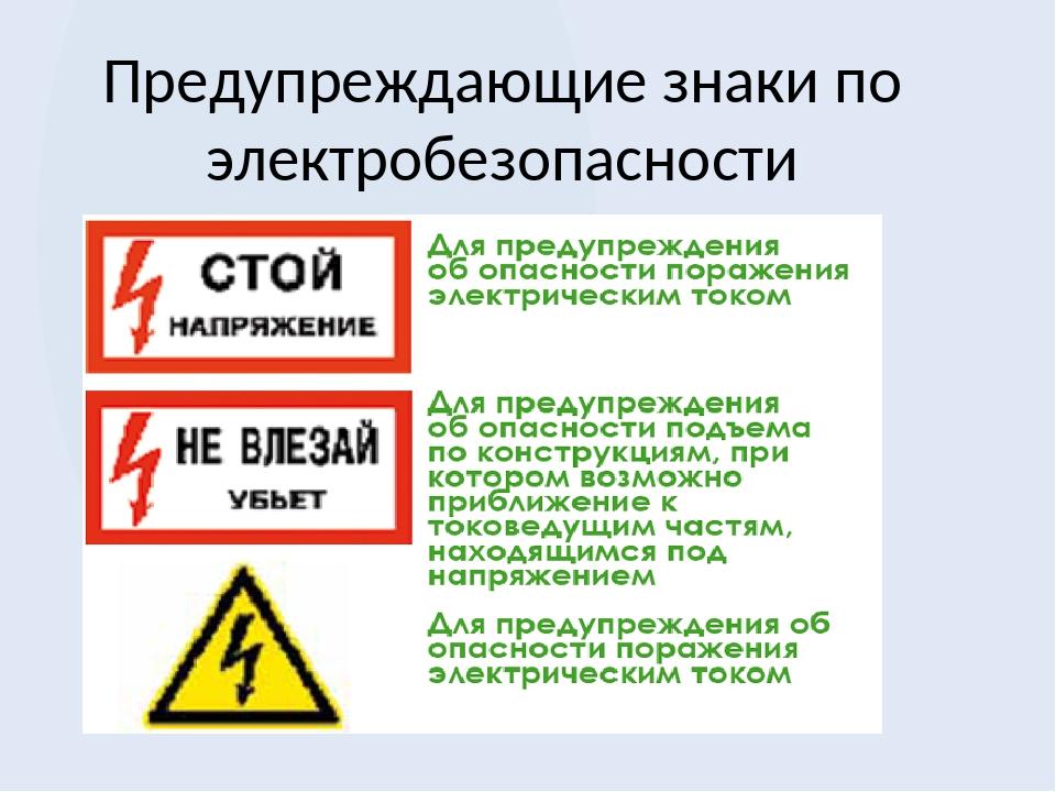 Знаки по электробезопасности в картинках, открытке