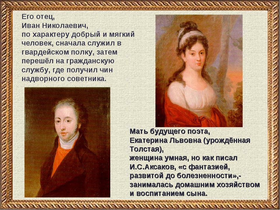 Его отец, Иван Николаевич, по характеру добрый и мягкий человек, сначала служ...